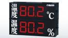 SD802 雙層溫濕度顯示器/雙層字體複合式表面溫度計/雙層警報控制顯示器