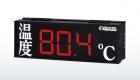 SD804 單層溫濕度顯示器/單層字體複合式表面溫度計/單層警報控制顯示器